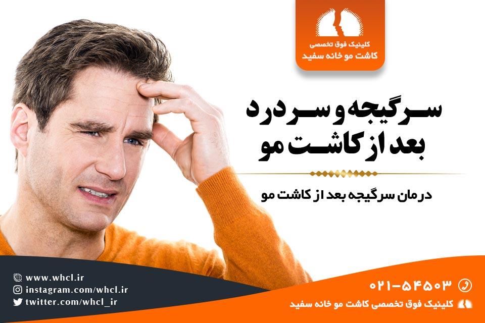 درمان سردرد و سرگیجه بعد از کاشت مو