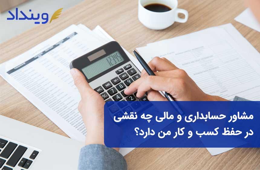 مشاور حسابداری